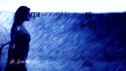 Селена Гомез - Аз без теб не мога...