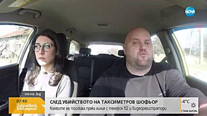 Таксиметрови шофьори искат пряка линия с телефон 112 и видеорегистратори