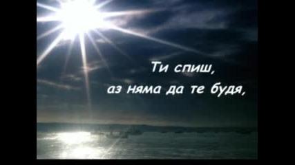 В съня ми