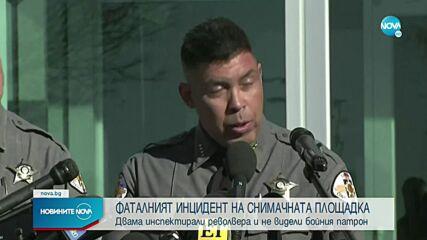 Алек Болдуин убил операторката с боен патрон