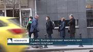 2,3 млн. българи получават ваксината през първото полугодие