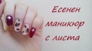 ♥ Есенен маникюр с листа ♥