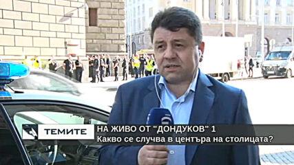 Протестите в София. Какво се случва в центъра на столицата?
