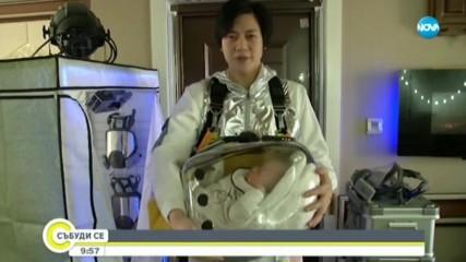 В ТЪРСЕНЕ НА ЗАЩИТА: Баща изобрети предпазна капсула за бебе