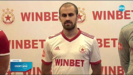 Официално: ЦСКА има нов генерален спонсор