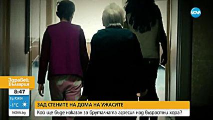 """СЛЕД РАЗКРИТИЯТА НА NOVA: Какво следва в """"дома на ужасите"""" в Пловдив"""