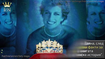 Драматичните вражди в кралското семейство, за които може би не знаете