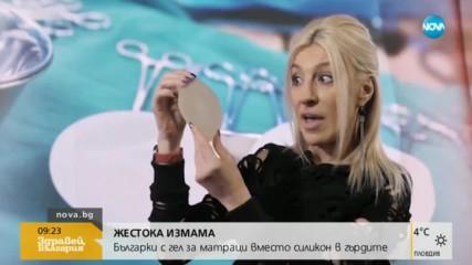 ЖЕСТОКА ИЗМАМА: Имплантират гел за матраци вместо силикон в дамски бюстове