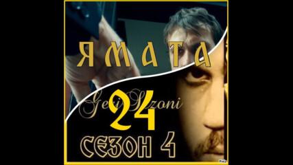 Ямата - 4 еп.24 (116) Бг.суб.
