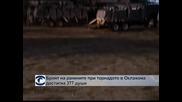 Пострадалите от торнадото в Оклахома достигнаха 377 души