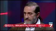 Мисията на траките и българите - част I I - Въпрос на гледна точка