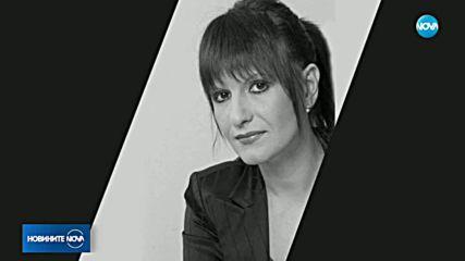 Почина журналистката Албена Ивайлова