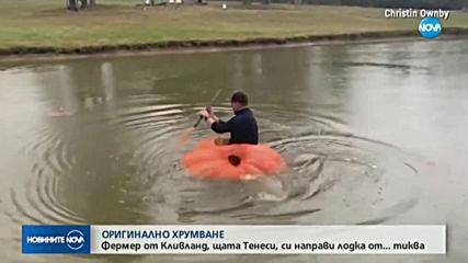Фермер си направи лодка от тиква