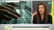 Непознати сайтове точат банковите ни сметки