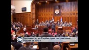 Парламентът на Сърбия прие рестриктивен бюджет за 2015 г.