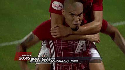 Лудогорец и ЦСКА в двубои от Първа професионална лига на 12 август по DIEMA SPORT