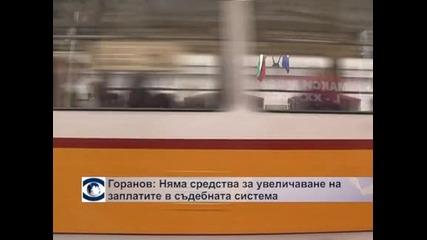 Горанов: Няма средства за увеличаване на заплатите в съдебната система