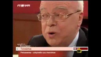 Г - н Вучков за рекламите