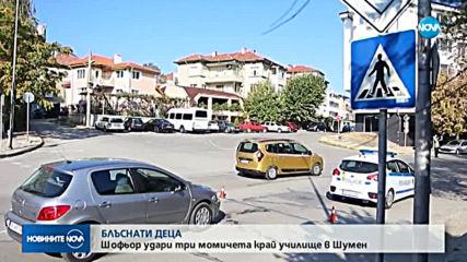 Възрастен шофьор блъсна три тийнейджърки в Шумен