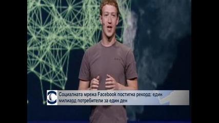 """Социалната мрежа """"Фейсбук"""" постигна един милиард потребители за ден"""