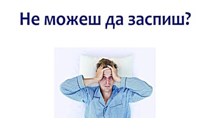 Как да пребориш преумората и изцеждащото ежедневие