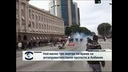 Трима загинали при  сблъсъците между демонстранти  и полиция в Тирана