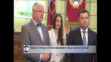 Украйна, Полша и Литва сформират обща военна бригада