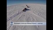 Холандка стигна до Южния полюс с трактор