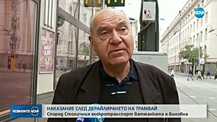 Наказват ватманката на трамвая, блъснал жена в центъра на София