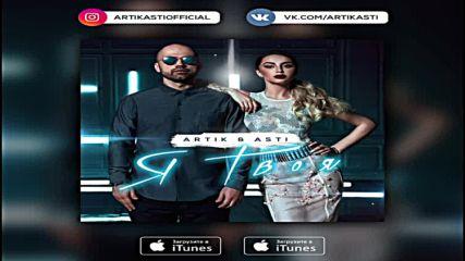Artik Asti - Я твоя Премьера Песни 2016