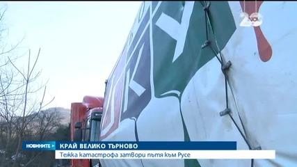 Два тира се сблъскаха челно край Велико Търново