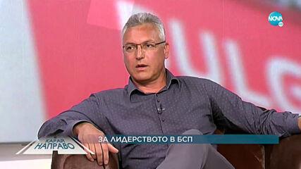 Карай направо с Валери Жаблянов (29.05.2021)
