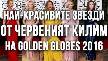 Най-красивите звезди от червеният килим на Golden Globes 2016