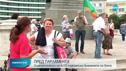 Симпатизанти на БСП се събраха пред сградата на парламента