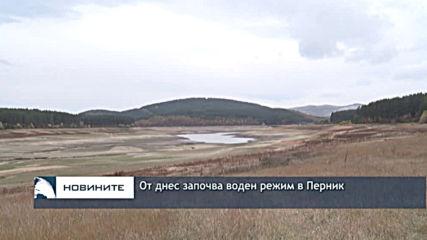 От днес започва воден режим в Перник