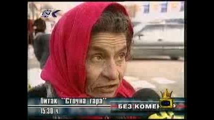 Лудо интервю с ромка