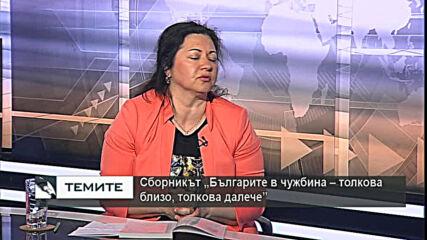 """""""Българите в чужбина - толкова близо и толкова далече"""""""