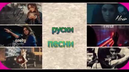 руски песни