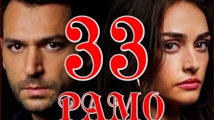 Рамо * Ramo Еп.33 Бг.суб. 1ч.