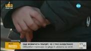 Психотерапевт: Всяка четвърта жена в България е жертва на сексуално насилие