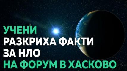 Учени и уфолози представиха доказателства за НЛО на конференция в Хасково