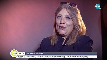 Милена Атанасова - българката, която записа името си до това на Лагерфелд