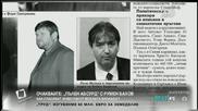 """В печата: Каспийски газ сменя проекта """"Южен поток"""" - 2 част"""