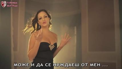 .. Имаш Мен .. Не Си Сам .. Natasa Stajic - Imas Mene Nisi Sam + Превод