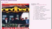 орк. Орфей - Ромска Фантазия Албум 1996г .