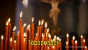 24 февруари - Тодоровден