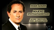 Tosi Agapi - Makis Xristodoulopoulos New song 2014