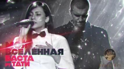 Баста ft. Тати - Моя Вселенная (превод)