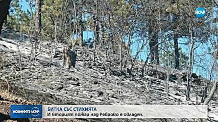 Овладян е пожарът край Реброво, има изгорели къщи