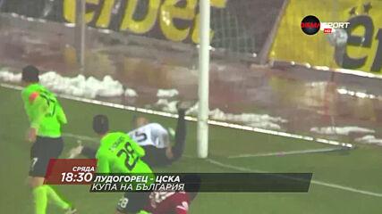 Лудогорец - ЦСКА на 14 април, сряда от 18.30 ч. по DIEMA SPORT